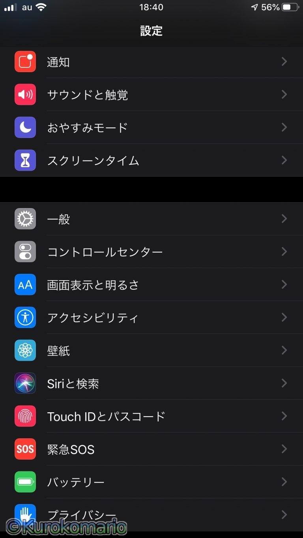 iOS13(iPadOS)を使ってみて感じた事