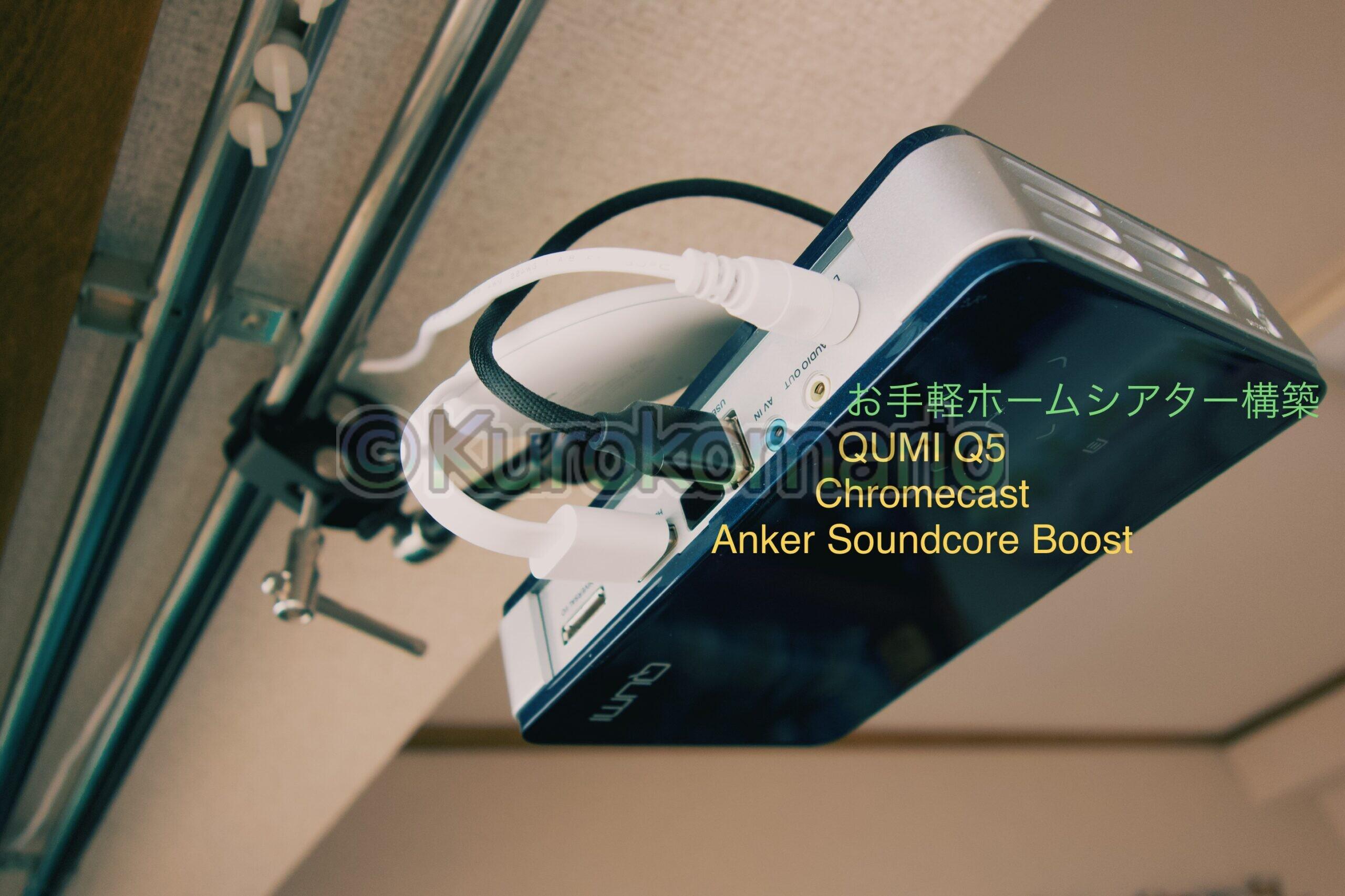 Read more about the article 手軽さ重視なホームシアター構築 | Vivitek QUMI Q5