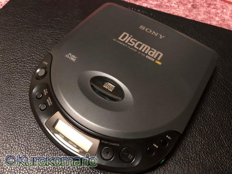 古物紹介:SONY Discman D-120 (ポータブルCDプレーヤー)