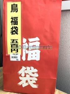 ペットエコ_R2_鳥福袋500円