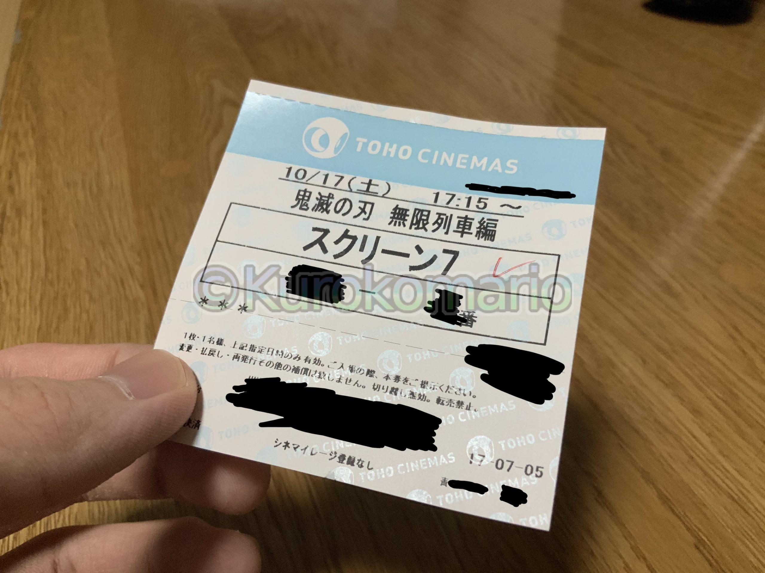 TOHOシネマズ 鬼滅の刃チケット