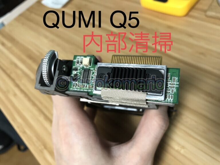 Read more about the article 【分解】QUMI Q5を分解清掃