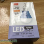 《100均レビュー》意外に使える!USBで動く電球型LEDライト